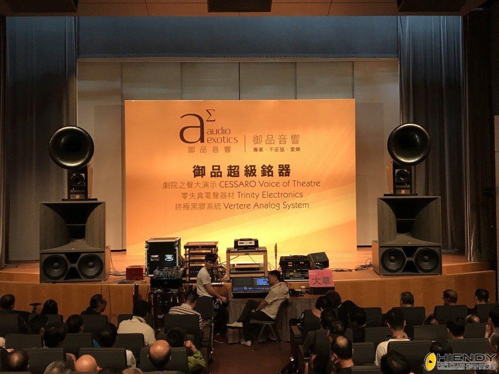 Hong Kong AV Show 2017